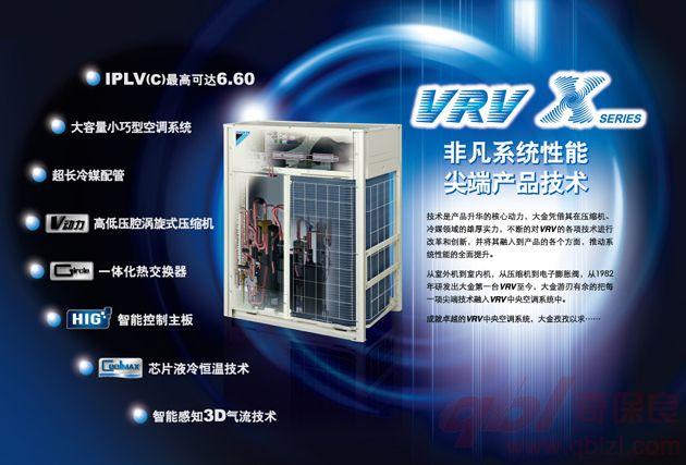 大金VRV X系列