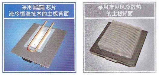 液冷恒温技术主板和普通主板对比